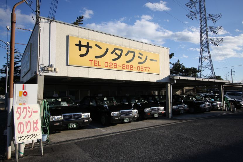 サンタクシー(東海村)